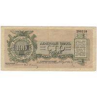 Юденич  100 рублей, 1919, (Северо-Западный фронт), 298210