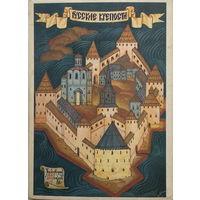 Набор открыток, 14шт. Русские крепости