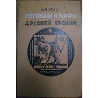 Легенды и мифы древней Греции.  См. Содержание !