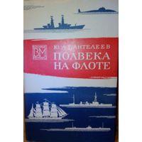 "Ю.А. Пантелеев ""Полвека на флоте""."