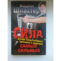 """Вадим Шлахтер """"Сила Самых Сильных"""""""