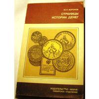 Страницы истории денег