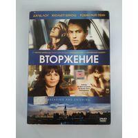 Вторжение (фильм, 2006)