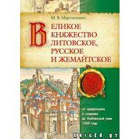 ВЕЛИКОЕ КНЯЖЕСТВО ЛИТОВСКОЕ, РУССКОЕ И ЖЕМАЙТСКОЕ От предпосылок к созданию до Люблинской унии 1569 года