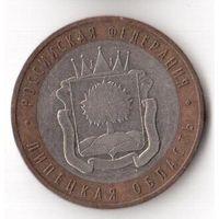 10 рублей Липецкая область России 2007 Россия