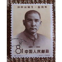 1966  Китай     100-летие со дня рождения Сун Ят Сена