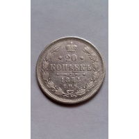 20 копеек 1874г. НI Александр II