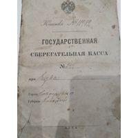 Книжка сберегательной кассы 1911г