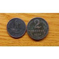 1 и 2 копейки 1924