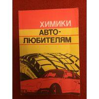 Бобович, Б.Б.; Бровак, Г.В.; Бунаков, Б.М. Химики автолюбителям
