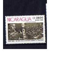 1985. Никарагуа. Война 40-летие победы над фашизмом. MNH