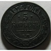5 копеек 1875 года ЕМ