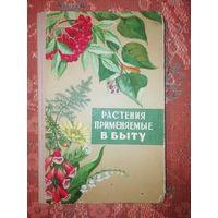 Растения, применяемые в быту. 1966 г.