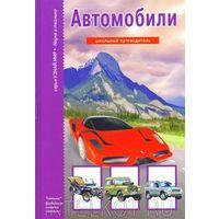 Школьный путеводитель. Автомобили