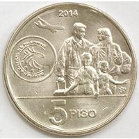 Филиппины 5 песо 2014 года. Филиппинцы за рубежом