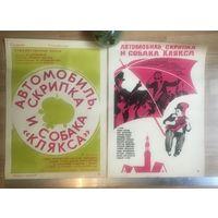 Киноафиши ОРИГИНАЛ 1975 год Цена за единицу
