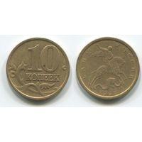 Россия. 10 копеек (1999 СП)