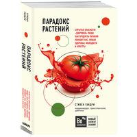 """Стивен Гандри. Парадокс растений. Скрытые опасности """"здоровой"""" пищи: как продукты питания убивают нас, лишая здоровья, молодости и красоты / THE PLANT PARADOX"""