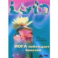 Йога побеждает болезни. Книга авторитетных рекомендаций