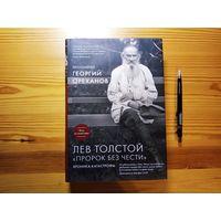Протоиерей Георгий Ореханов. Лев Толстой. Пророк без чести. Хроника катастрофы