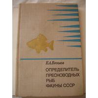 Веселов Определитель пресноводных рыб фауны СССР