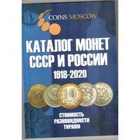 Каталог Монеты СССР и России 1918-2020 гг
