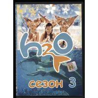 CD Диск  H2O  сезон 3