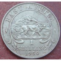 5110:  1 шиллинг 1950 Восточная Африка