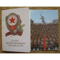 Слава вооруженным силам СССР