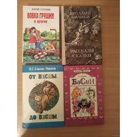Ю.Сотник. Вовка Грушин и другие.Иллюстрации Алексея Босина. Указана цена только за эту книгу.