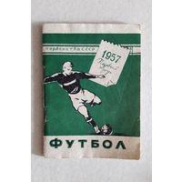 Футбол. Первенство СССР.  Минск 1957 г.