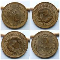 Редкая монета 3 копейки 1930 года, ПЕРЕПУТКА, буквы СССР ВЫТЯНУТЫ!!! Очень приличное состояние VF+++>XF!!!