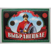 """Этикетка  пива """"Выбранецкое"""".Слуцкий пивзавод."""