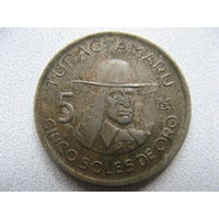 Перу 5 солей 1977 г.