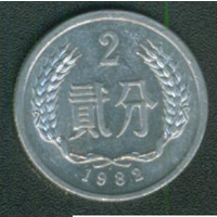 Китай 2 фен 1982 год