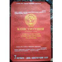 Плакат из СССР. Конституция Союза Советских Социалистических республик. 1988 г. 67х98 см. 1988 г.