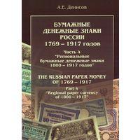 Региональные дензнаки России 1800-1917 - на CD