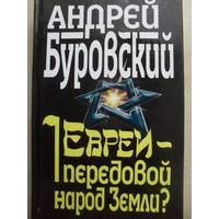 """АНДРЕЙ БУРОВСКИЙ """"ЕВРЕИ - ПЕРЕДОВОЙ НАРОД ЗЕМЛИ"""""""