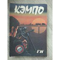 Кэмпо 5-1994