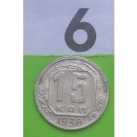 15 копеек 1936 года СССР.
