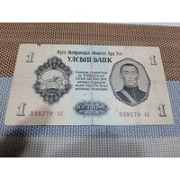 Монголия 1 тугрик 1955