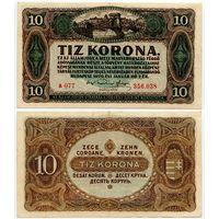 Венгрия. 10 крон (образца 1920 года, P60, номер с точкой, XF)