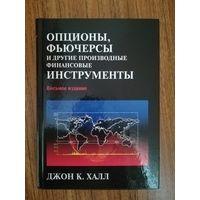 Опционы, фьючерсы и другие производные финансовые инструменты ( 8-е издание )