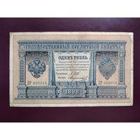 РИ 1 рубль 1898 Шипов-Морозов