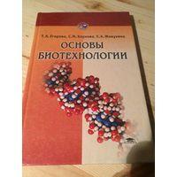 Основа Биотехнологии