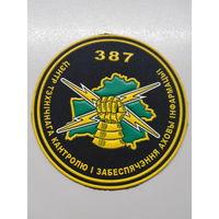 Шеврон 387 центр технического контроля и обеспечения охраны информации Беларусь