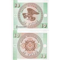 Киргизия 10 тыин образца 1993 года UNC p2b