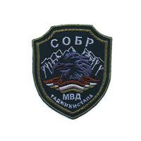 Шеврон специального отряда быстрого реагирования(СОБР) МВД Республики Таджикистан (распродажа коллекции)