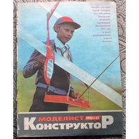 Моделист-конструктор номер 11 1981