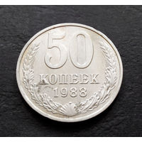 50 копеек 1988 СССР #03